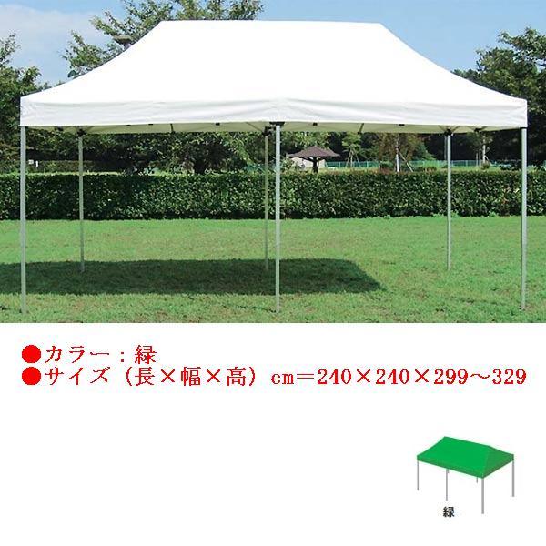 ワンタッチテント2.4×2.4(緑) EKA733 (JS82818)【送料区分:K】【QBI35】