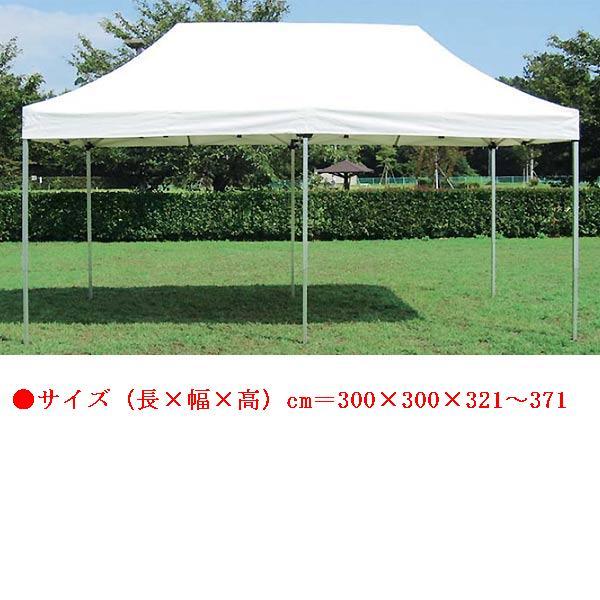 ワンタッチテント3.0×3.0(白) EKA735 (JS82825)【送料区分:K】