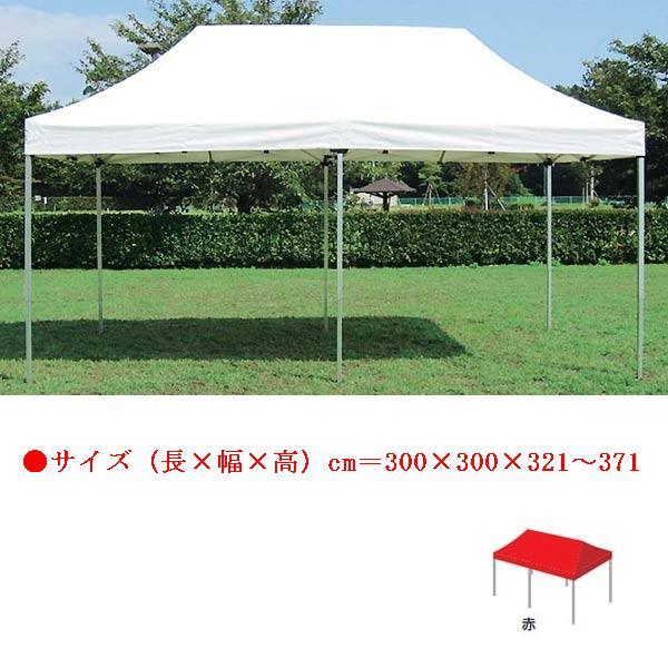テント 大型テント タープ ワンタッチテント3.0×3.0(赤) EKA735 特殊送料【ランク:K】 【ENW】 【QCA04】