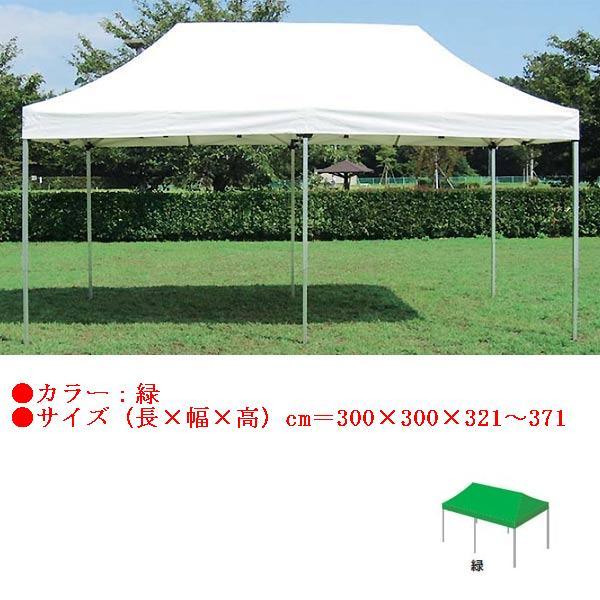 ワンタッチテント3.0×3.0(緑) EKA735 (JS82828)【送料区分:K】【QBI35】