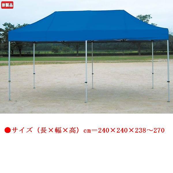 柔らかい クイックテント2.4×2.4(青) EKA744 (JS82854)【送料区分:F】, 生活雑貨のお店!Vie-UP 8d742217