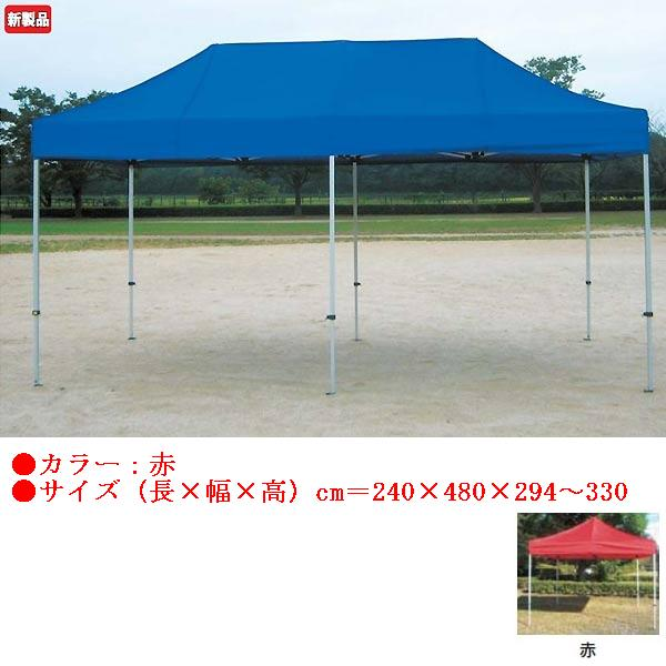クイックテント2.4×4.8(赤) EKA746 (JS82861)【送料区分:G】