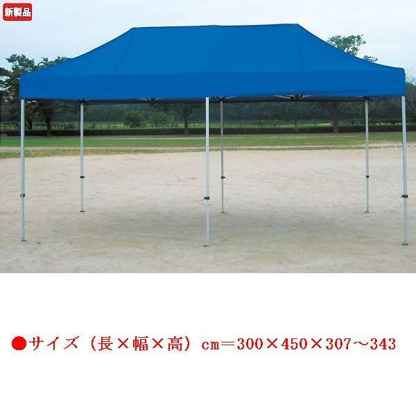 テント 大型テント タープ クイックテント3.0×4.5(青) EKA748 特殊送料【ランク:G】 【ENW】 【QCA04】