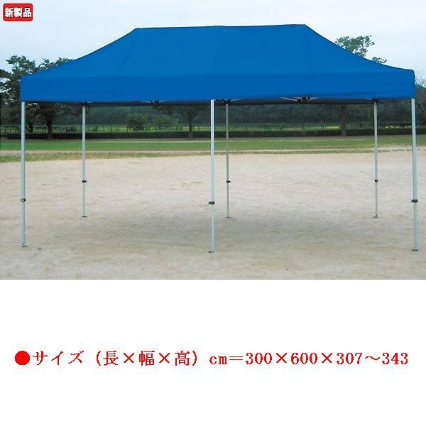 テント 大型テント タープ クイックテント3.0×6.0(青) EKA749 特殊送料【ランク:G】 【ENW】 【QCA04】