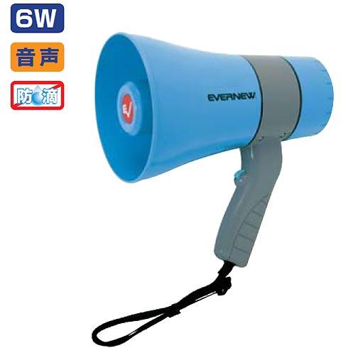 拡声器06 (JS82963/EKB117)【分類:運動会 拡声器 メガホン】【QCA04】