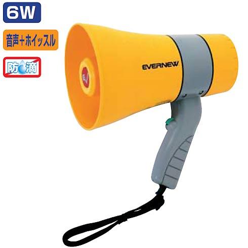 拡声器06W (JS82965/EKB119)【分類:運動会 拡声器 メガホン】【QCA04】