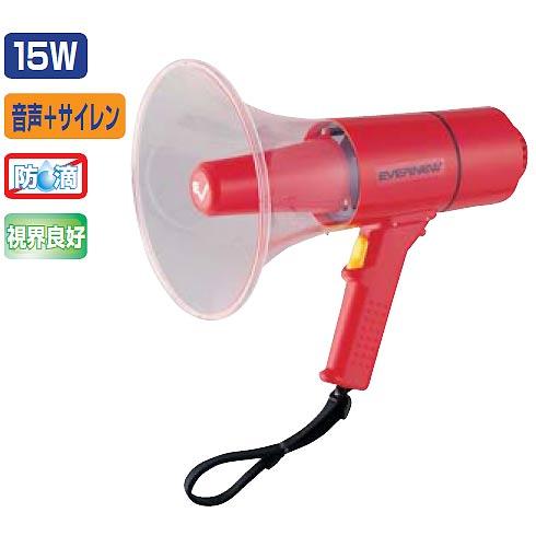 拡声器15S (JS82967/EKB092)【分類:運動会 拡声器 メガホン】【QBI35】
