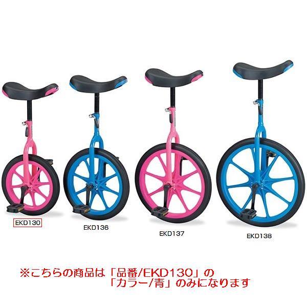 一輪車(ノ-パンク)14(青) (JS82997/EKD130)【分類:自転車 一輪車】