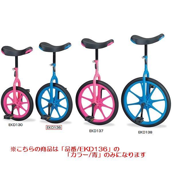 一輪車(ノ-パンク)16(青) (JS82999/EKD136)【分類:自転車 一輪車】【QBJ38】