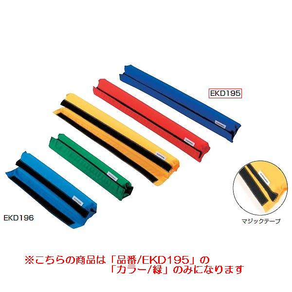 鉄棒補助パッドL(5本入)(緑) (JS83036/EKD195)【分類:鉄棒】【QBI35】