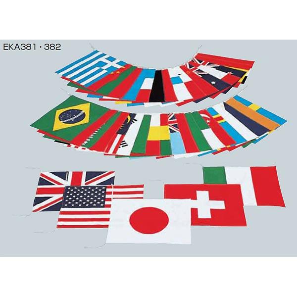 万国旗40 (JS83103/EKA382)【分類:応援 イベント用品】【QCA04】