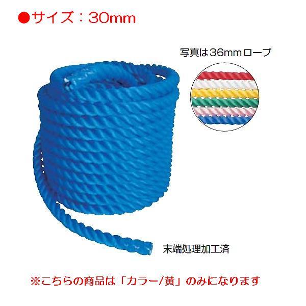 【ロープ】【綱引き】【運動会】(メーター切り売り) カラー綱引ロープ30mm(黄) (JS83171/EKA421)【分類:運動会】【QCB27】