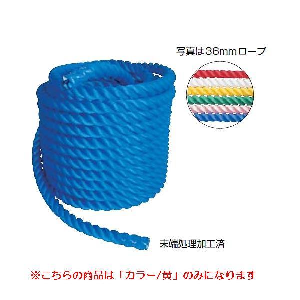 カラー綱引ロープ36mm(黄) (JS83177/EKA422)【分類:運動会】【QCA04】