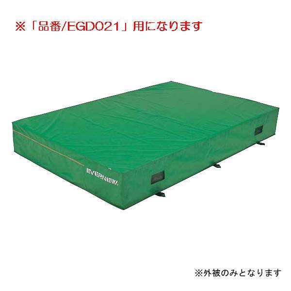 エバーマット(枚)専用交換袋(外被のみ)EGD021用 EGD031 (JS83398)【送料区分:D】【QBI25】