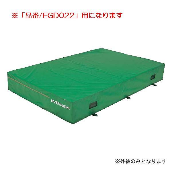 エバーマット(枚)専用交換袋(外被のみ)EGD022用 EGD032 (JS83399)【送料区分:D】【QBI35】