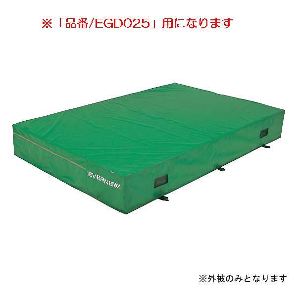エバーマット(枚)専用交換袋(外被のみ)EGD025用 EGD035 (JS83401)【送料区分:D】