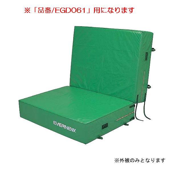 エバーマット二ツ折(枚)専用交換袋(外被のみ)EGD061 EGD071 (JS83408)【送料区分:D】