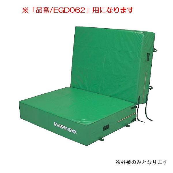 エバーマット二ツ折(枚)専用交換袋(外被のみ)EGD062 EGD072 (JS83409)【送料区分:D】【QBI35】