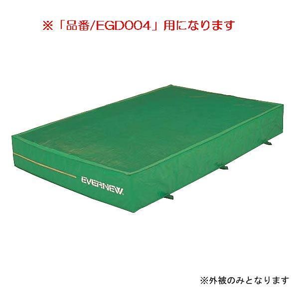 エバーメッシュマット(枚)専用交換袋(外被のみ)EGD004 EGD014 (JS83422)【送料区分:D】【QBI35】