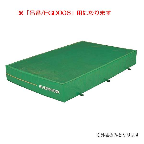 エバーメッシュマット(枚)専用交換袋(外被のみ)EGD006 EGD016 (JS83423)【送料区分:D】【QBI35】