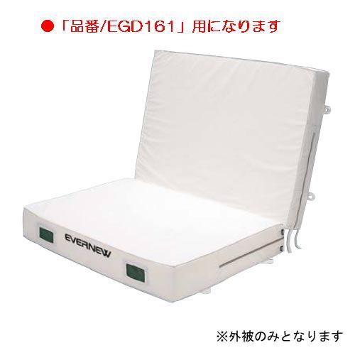 屋内エバーマット二ツ折すべり止付(枚)専用交換袋(外被のみ)EGD161用 EGD171 (JS83508)【送料区分:D】