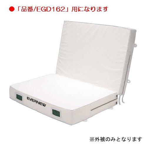 屋内エバーマット二ツ折すべり止付(枚)専用交換袋(外被のみ)EGD162用 EGD172 (JS83509)【送料区分:D】