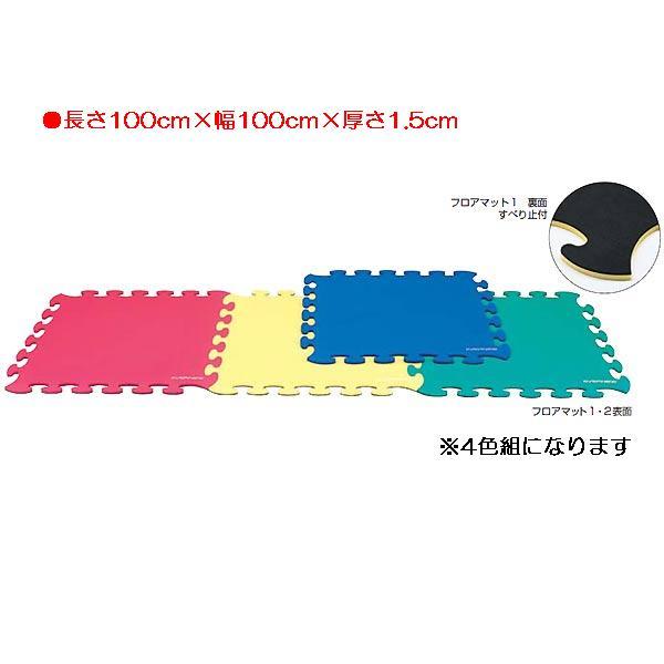 フロアマット1(4色組)(黄・青・緑・ピンクの4色各1枚の4枚組) (JS83990/EKH111)【分類:体操マット 体育マット マット トレーニングマット】【QBI35】