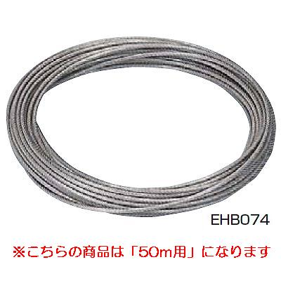 ステンレスワイヤーロープE50 EHB074 (JS84437)【送料区分:5C】
