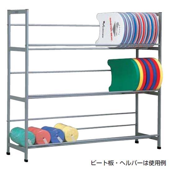 ビート板整理棚アルミ3 (JS84572/EHB272)【分類:スイミング設備用品】