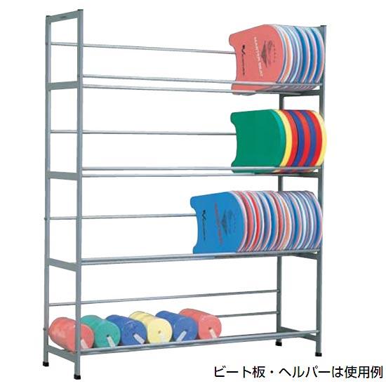 ビート板整理棚アルミ4 (JS84574/EHB273)【分類:スイミング設備用品】