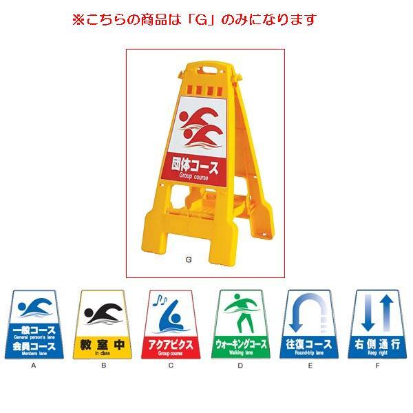 フロアサイン(G) EHC1707 (JS84640)【送料区分:5J】