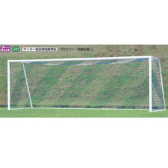 サッカーゴールオールアルミNo.8 EKE656 (JS84998)【送料区分:別】【QBI35】