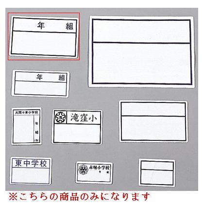 ワンタッチネーム(100枚入)◆年◆組:8×13cm (ES97890/S-536)