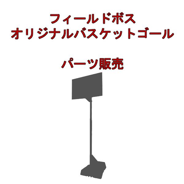 バスケットゴール パーツ 77351CN 77824JP FBAAASP オリジナルバスケットゴールパーツ 【CSB】