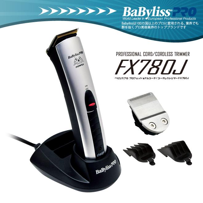 ベビリスプロ コードレストリマー FX780J
