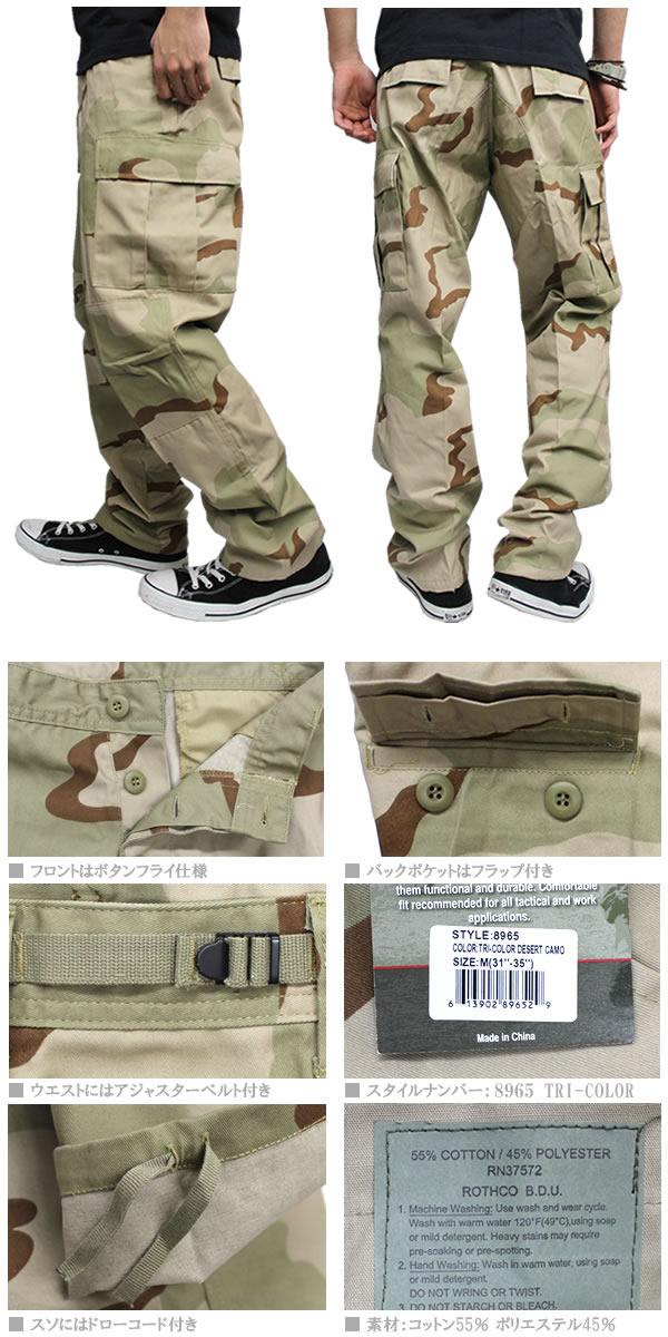 43afadbf8b9 ROTHCO rothco BDU Pants Trico color STYLE8965 men s 6 Pocket Camo rothco  Camo put this ROTHCO ARMY Camo camouflage pattern men s casual cargo pants  T shirt ...