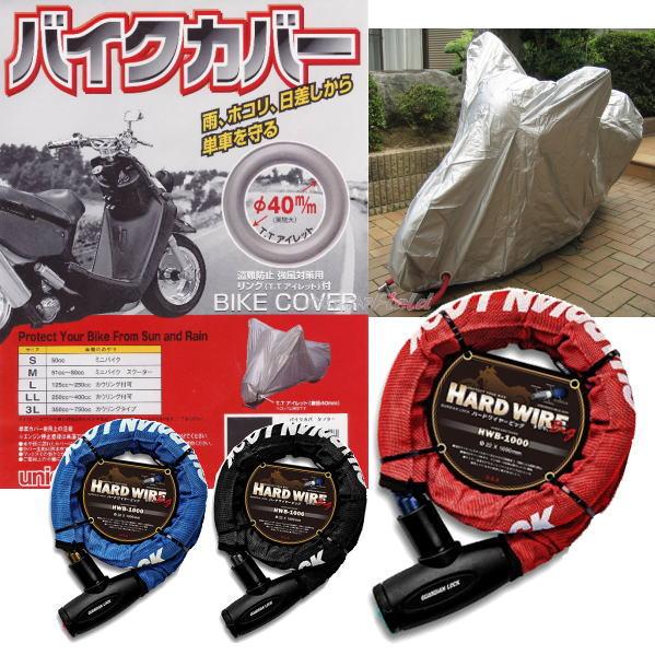 組み合わせ自由なセット サイズを選べるバイクカバーとお好きなカラーのロックキー ユニカ バイクカバー鍵穴付 LL~Sからお好きな1サイズ OSS ブルー レッド プレゼント 現品 ハードワイヤービッグ HWB-1000 ガーディアン ブラック