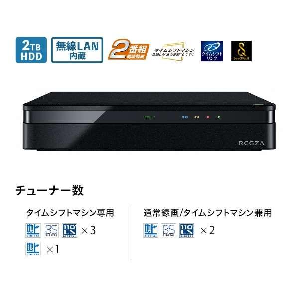 新品 送料無料 タイムシフトマシンハードディスク 当店一番人気 REGZA 2TB 本日の目玉 6番組同時録画 D-M210 レグザ