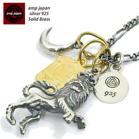 amp japan アンプジャパン メンズ ネックレス シルバー925 SV925 ソリッドブラス 6AM-148 【あす楽対応_関東】