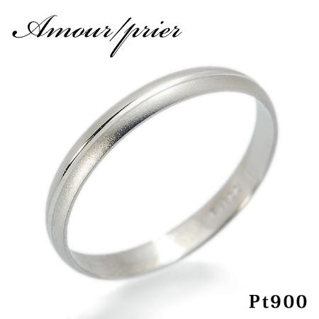 文字入れ無料! Amour(アムール)/prier メンズ リング プラチナ900 Pt900