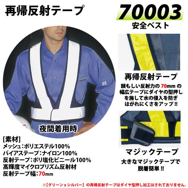 再帰反射テープ採用 安全ベスト【70003】セーフティベスト【全5色】≪ネコポスの場合1着まで可≫