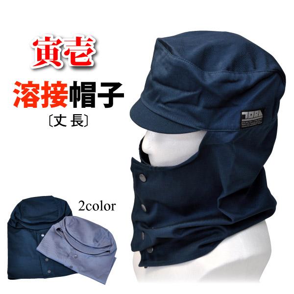 寅壱 溶接帽子 最新号掲載アイテム 丈長 321161 0066-912 超激安特価 安全性に配慮した綿100%素材ツバありタイプ溶接帽子≪ネコポスの場合2個まで可≫