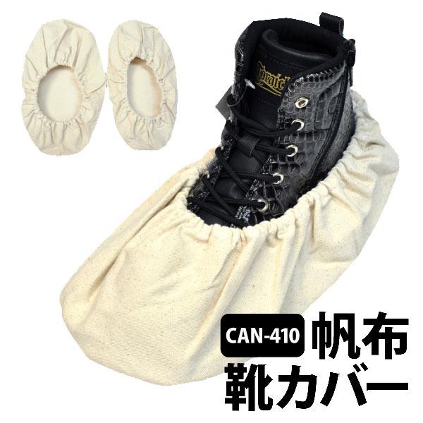 キャンパス 爆安プライス 帆布 靴カバー CAN-410 日本メーカー新品 富士グローブ靴を履いての屋内作業 靴の足跡が気になる現場に ≪ネコポスの場合1個まで可≫