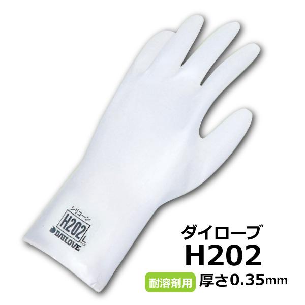 ダイローブH202お買得5双パック【H202-5p】耐溶剤用 シリコーン製手袋薄く柔らかい為、精密作業に最適です。≪◆宅配便発送商品◆≫