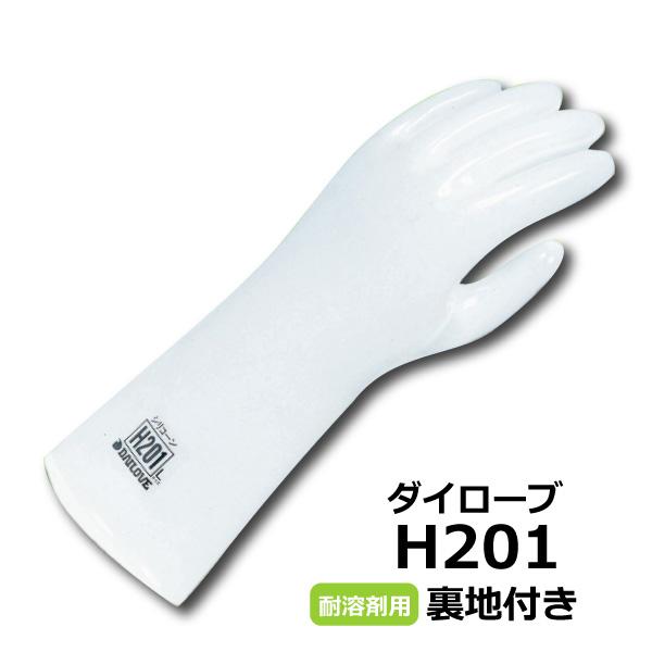ダイローブH201 お買得5双パック【H201-5p】耐溶剤用 シリコーン製手袋(裏地付)化繊の裏地付きで物理的強度向上。