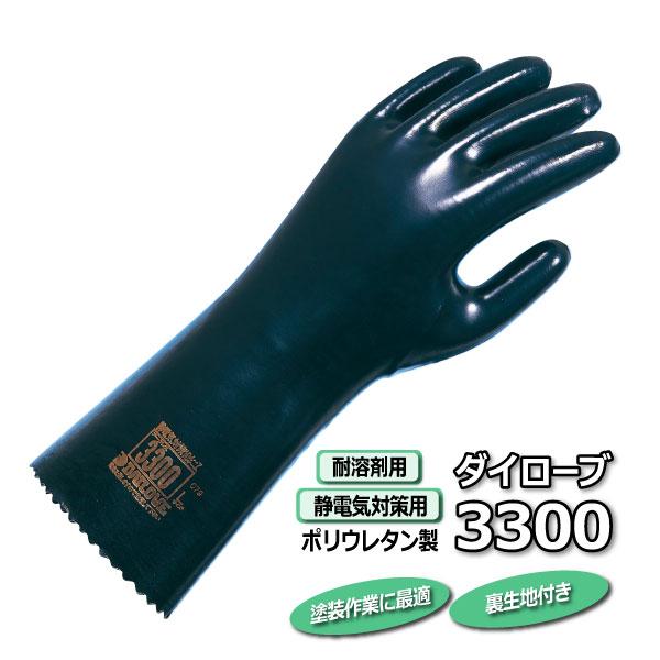 ダイローブ3300 お買得5双パック【3300-5p】静電気対策用 ポリウレタン製手袋(裏地付)耐油性・耐溶剤性もあります。≪◆宅配便発送商品◆≫