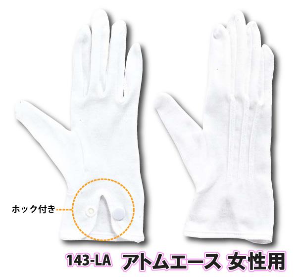 アトム手袋 マート エース女性用 143-LA 宅配便送料無料 肌触りがよく繊細な質感の綿手袋です ≪ネコポスの場合9双まで可≫