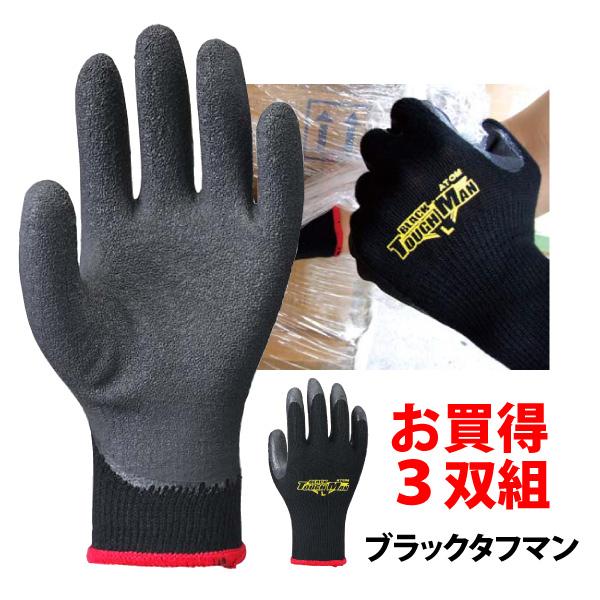 《お買得セット》アトム手袋 ブラックタフマン 3双組を10パックのお買得セット【1480-3p-bk-10p】やわらかく手になじみます。背抜き加工で通気性抜群です。≪◆宅配便発送商品◆≫
