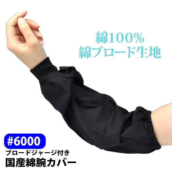 #6000 上等 国産綿腕カバーブロードジャージ付き≪ネコポスの場合4双まで可≫ ブランド買うならブランドオフ