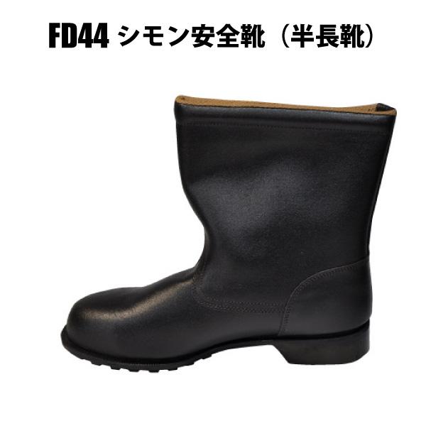 シモン安全靴(半長靴)【FD44】国産 牛革JIS規格品≪◆宅配便発送商品◆≫